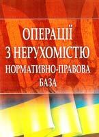Упорядник Руснак Юрій Операції з нерухомістю [текст]: нормативно-правова база станом на 18 жовтня 2012 p. 978-617-673-133-7