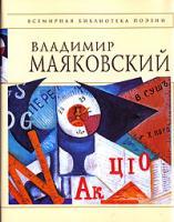 Владимир Маяковский Стихотворения и поэмы 978-5-699-16146-1, 5-699-16146-5