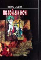 Стефак Василь По той бік ночі 978-966-665-576-2