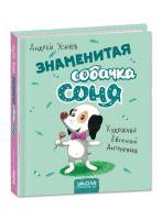 Усачов Андей Знаменитая собачка Соня 978-966-429-582-3
