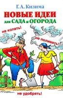 Кизима Галина Новые идеи для сада и огорода 978-5-17-068304-8, 978-5-226-02888-5