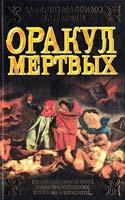 Манфреди Валерио Массимо Оракул мертвых: роман 978-5-17-047708-1