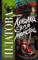 Виктория Платова Куколка для монстра 978-5-17-048146-0,  978-5-271-18672-1