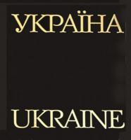 Тарасов Сергій Україна Ukraine 9789665431329