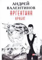 Валентинов Андрей Аргентина: роман-эпопея. Кн. 2. Крабат 978-966-03-7902-2