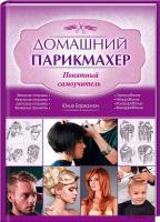 Баргамон Юлия Домашний парикмахер. Понятный самоучитель 978-617-12-0439-3