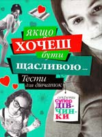 Єланська А. Якщо хочеш бути щасливою... Тести для дівчаток 966-605-782-4