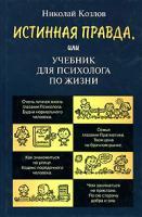 Николай Козлов Истинная правда, или Учебник для психолога по жизни 5-7805-0841-0