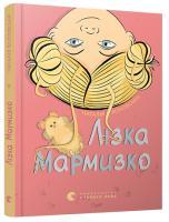 Ясіновська Наталія Лізка Мармизко 978-617-679-306-9
