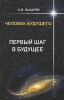 С. Н. Лазарев Человек будущего. Первый шаг в будущее 978-5-900694-13-9