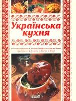 Махальська Олена Енциклопедія української кухні 978-966-08-3575-7