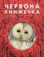 Копилова Ганна Червона книжечка 978-966-500-351-9