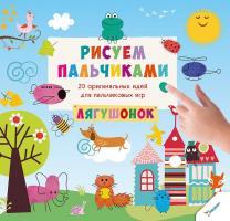 Цыбань Ирина Рисуем пальчиками. Лягушонок 978-617-690-073-3