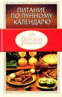 Авт.-сост. В. Н. Жукова Питание по лунному календарю 966-696-184-9