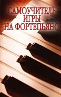 Авт.-сост. Н. В. Белов Самоучитель игры на фортепиано 978-985-16-1487-1