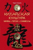 Уильямс Чарлз Китайская культура. Мифы. Герои. Символы 978-5-227-02455-8