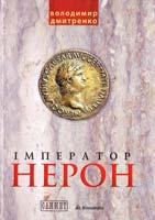 Дмитренко Володимир Імператор Нерон 978-966-663-304-3