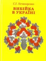 Нечипоренко Сергій Вибійка в Україні: Навчальний посібник 978-966-2260-20-5