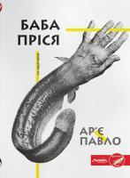 Ар'є Павло Баба Пріся та інші герої 978-617-7236-33-6
