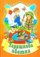 Шуваєва Ольга Іграшкова абетка 966-674-143-1