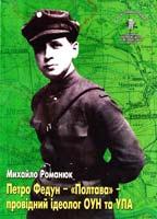 Романюк Михайло Петро Федун - ''Полтава'' - провідний ідеолог ОУН та УПА 978-966-2105-12-4