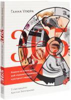 Улюра Ганна 365. Книжка на кожен день, щоби справляти враження культурної людини 978-617-751-856-2