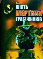 Євген Є. Шість мертвих грабіжників 966-7831-55-8