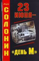 Солонин Марк 23 июня — ''день М'' 978-5-9955- 0103-9