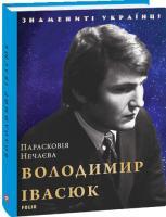 Нечаєва Парасковія Володимир Івасюк 978-966-03-8760-7