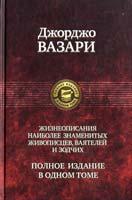 Вазари Джорджо Жизнеописания наиболее знаменитых живописцев, ваятелей и зодчих. Полное издание в одном томе 978-5-9922-0101-7
