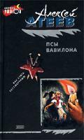 Алексей Атеев Псы Вавилона 5-04-009124-9