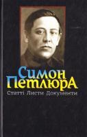 Петлюра Симон Статті. Листи. Документи 978-966-2911-76-3