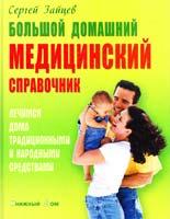 Зайцев Сергей Большой домашний медицинский справочник 978-985-489-916-9