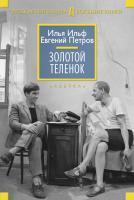 Ильф Илья, Петров Евгений Золотой теленок 978-5-389-08270-0