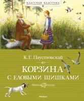Паустовский Константин Корзина с еловыми шишками 978-5-389-03635-2