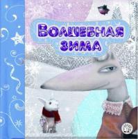 Герасимова Дарья Волшебная зима. Зимняя сказка 978-5-9287-2380-4
