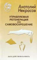 Некрасов Анатолий Управляемая регенерация или самовоскре-шение 978-5-94355-443-8