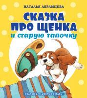 Абрамцева Наталья Сказка про щенка и старую тапочку 978-5-389-05292-5