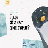 Чуб Наталія Где живет пингвин? Профеcсор Карапуз
