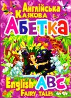 Зав'язкін Олег Англійська казкова абетка 978-617-08-0103-6