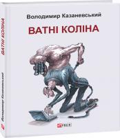 Володимир Казаневський (упорядник ) Ватні коліна: роман без слів 978-966-03-8054-7
