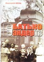 Бень Анатолій Батько Бандерів 978-966-326-422-6