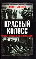 Соколов Борис Красный колосс. Почему победила Красная Армия? 978-5-699-23404-2