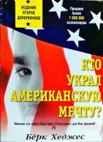 Хеджес Берк Кто украл американскую мечту? 978-985-15-0005-1