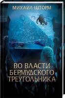 Шторм Михаил Во власти Бермудского треугольника. Книга 6 978-617-12-5398-8