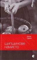 Савка Ірина Шипшинове намисто 978-617-679-324-3