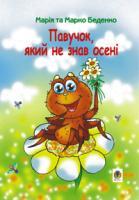 Беденко Марко Васильович Павучок, який не знав осені: Казка. 978-966-408-341-3