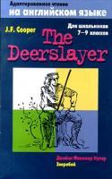Джеймс Фенимор Купер The Deerslayer / Зверобой 5-17-001330-2, 5-271-00759-6