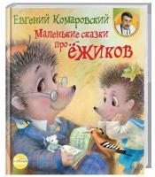 Комаровский Евгений Маленькие сказки про ежиков 978-966-2065-30-5