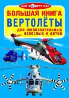 Завязкин Олег Большая книга. Вертолёты 978-966-936-154-7